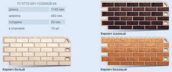 Фасадная плитка под натуральные материалы - кирпич и камень 2